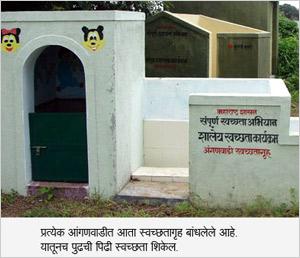 Anganwadi Toilets