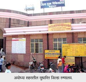 ayodhya district hospital
