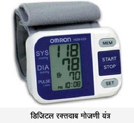 digital blood pressure system