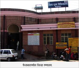Firozabad District Hospital