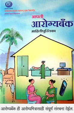 Health Bank Book