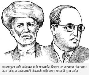 Mahatma Phule and Dr. Ambedkar