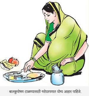 Pregnancy Right Diet