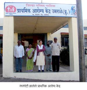 Primary Health Center Umrale