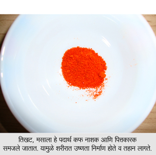 Red Masala