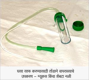Throat Clean Tube