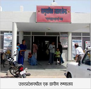 UP Rural Hospital