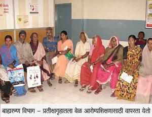 Waiting Room Use Health Education